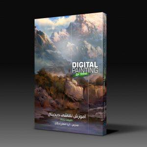 پک آموزش نقاشی دیجیتال