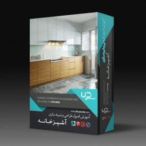پک جامع آموزش طراحی و شبیه سازی آشپزخانه