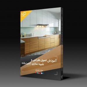 پک آموزش طراحی و شبیه سازی آشپزخانه