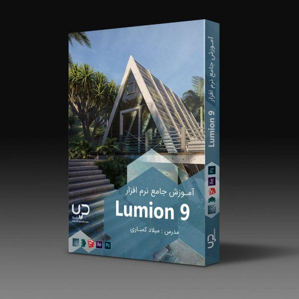 آموزش لومیون 9 پکیج جامع لومیون 0 تا 100 لومیون 9