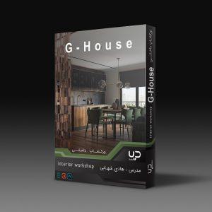 پکیج ورکشاپ داخلی کرونا G-House
