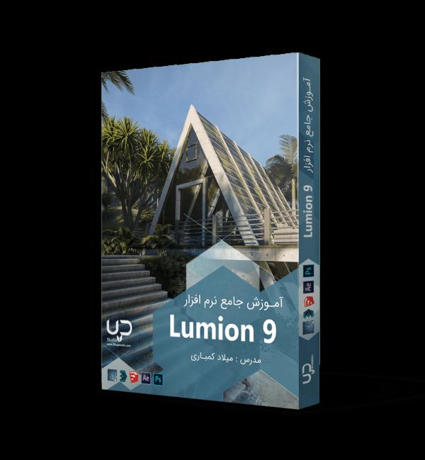 آموزش لومیون 9 پکیج جامع آموزش لومیون ( 0 تا 100 لومیون 9 )